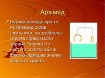 Архімед Відома оповідь про те, як Архімед зумів визначити, чи зроблена корона...