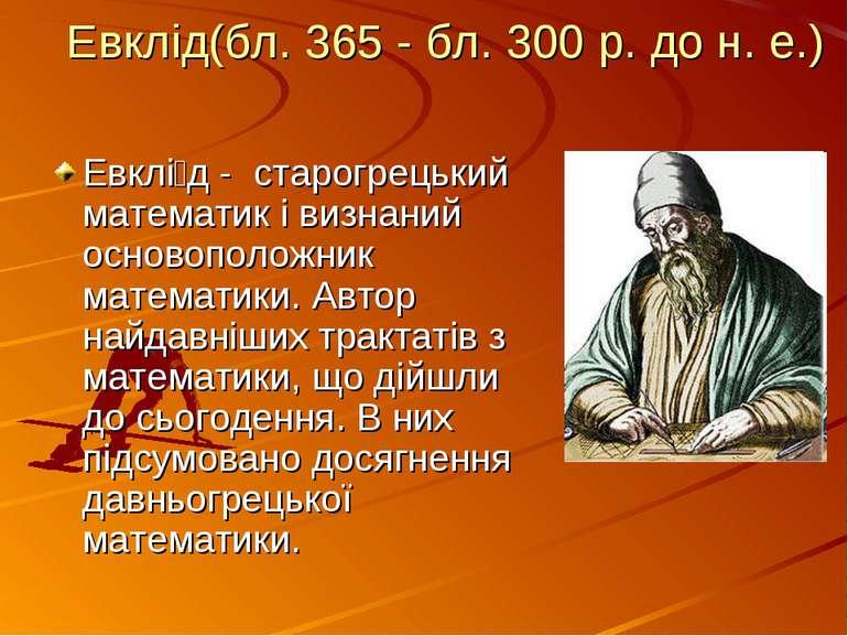 Евклід(бл. 365 - бл. 300 р. до н. е.) Евклі д - старогрецький математик і виз...