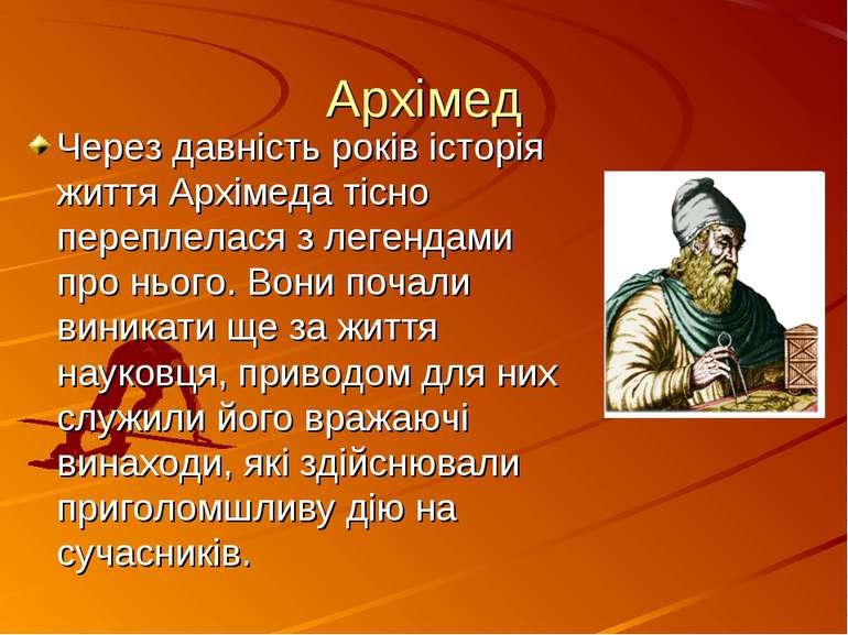 Архімед Через давність років історія життя Архімеда тісно переплелася з леген...