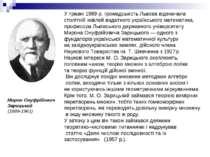 Мирон Онуфрійович Зарицький (1889-1961) У травні 1989 р. громадськість Львова...