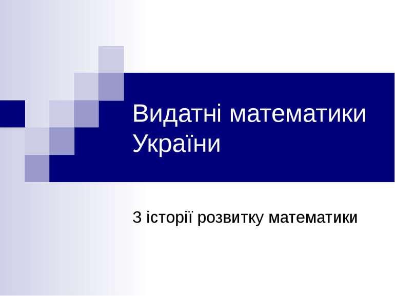 Видатні математики України З історії розвитку математики