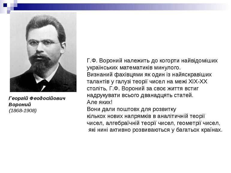 Георгій Феодосійович Вороний (1868-1908) Г.Ф. Вороний належить до когорти най...