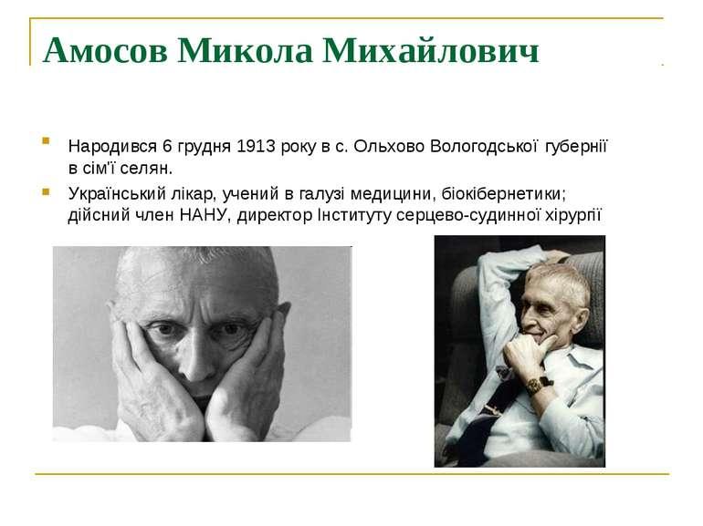 Амосов Микола Михайлович Народився 6 грудня 1913 року в с. Ольхово Вологодськ...