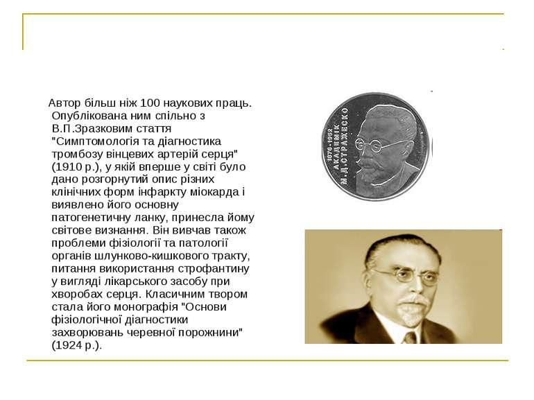 Автор більш ніж 100 наукових праць. Опублікована ним спільно з В.П.Зразковим ...