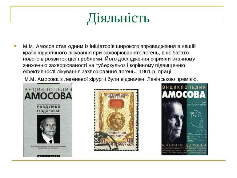 Діяльність М.М. Амосов став одним із ініціаторів широкого впровадження в наші...