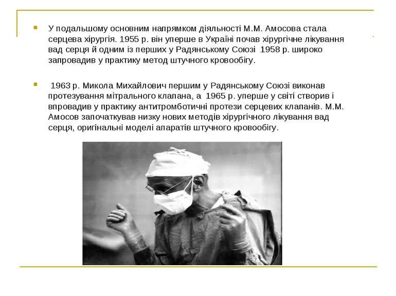 У подальшому основним напрямком діяльності М.М. Амосова стала серцева хірургі...