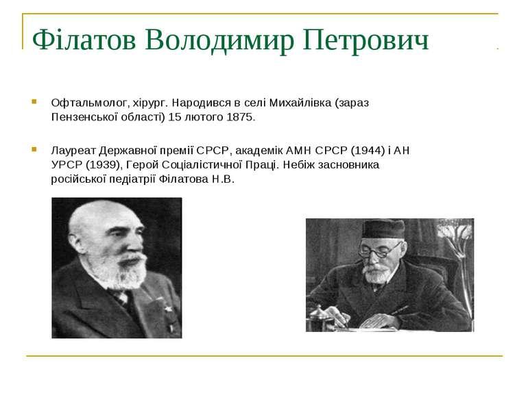 Філатов Володимир Петрович Офтальмолог, хірург. Народився в селі Михайлівка (...
