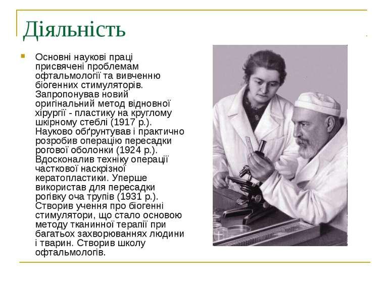 Діяльність Основні наукові праці присвячені проблемам офтальмології та вивчен...