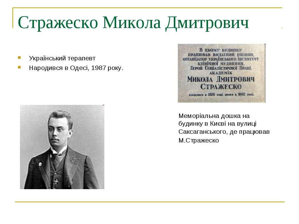 Стражеско Микола Дмитрович Український терапевт Народився в Одесі, 1987 року....