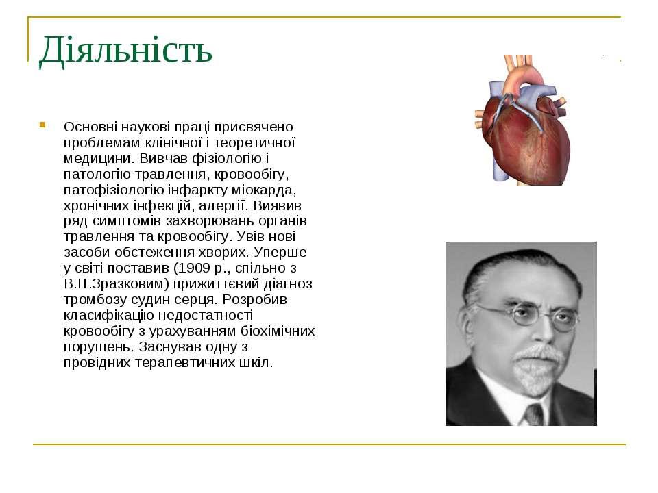 Діяльність Основні наукові праці присвячено проблемам клінічної і теоретичної...