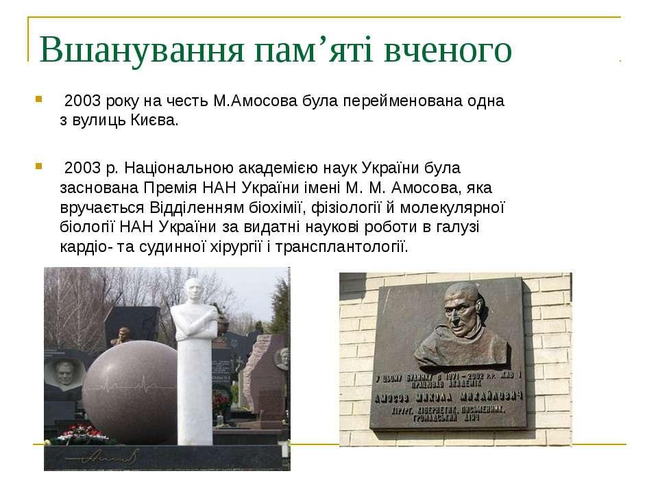 Вшанування пам'яті вченого 2003 року на честь М.Амосова була перейменована од...