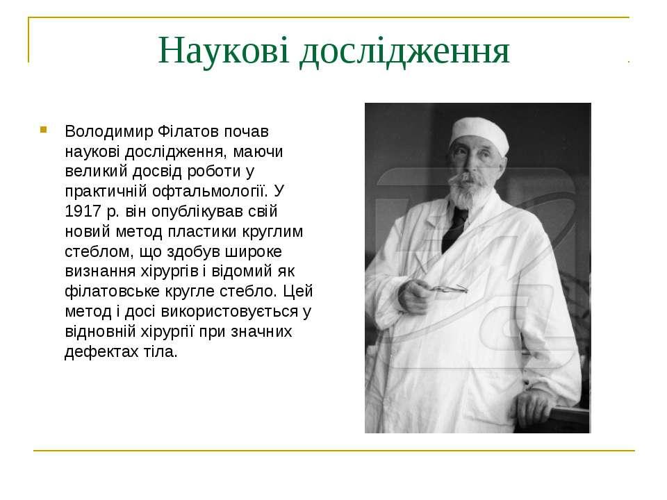 Наукові дослідження Володимир Філатов почав наукові дослідження, маючи велики...
