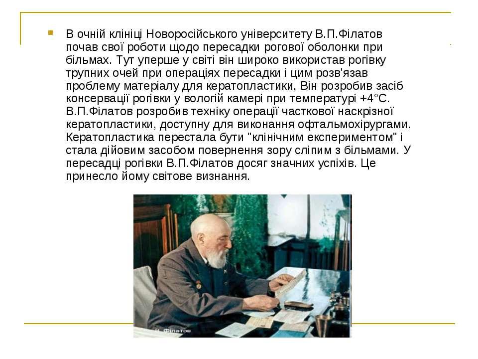В очній клініці Новоросійського університету В.П.Філатов почав свої роботи що...