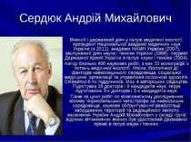 Сердюк Андрій Михайлович Вчений і державний діяч у галузі медичної екології, ...