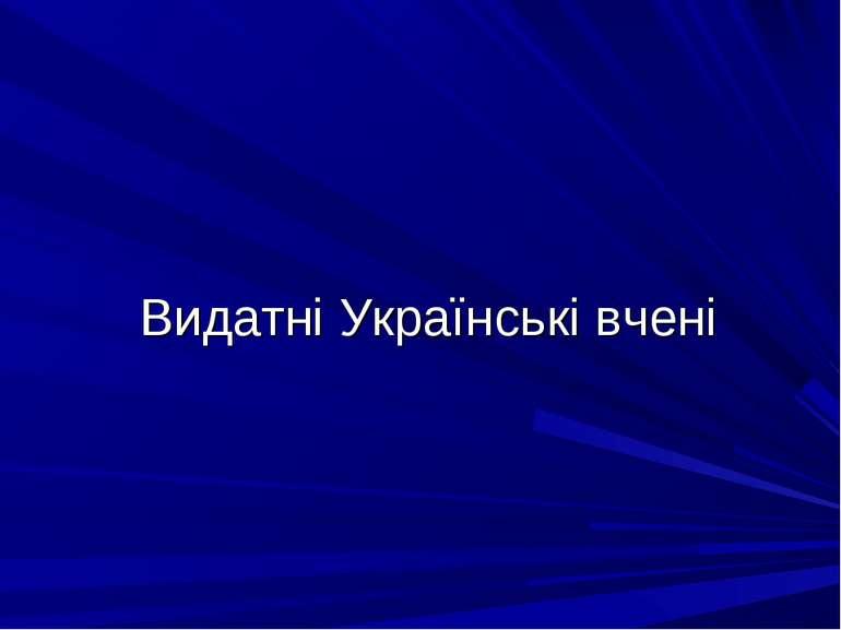 Видатні Українські вчені