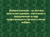 Виборча система – це система суспільних відносин, пов'язаних із формуванням с...