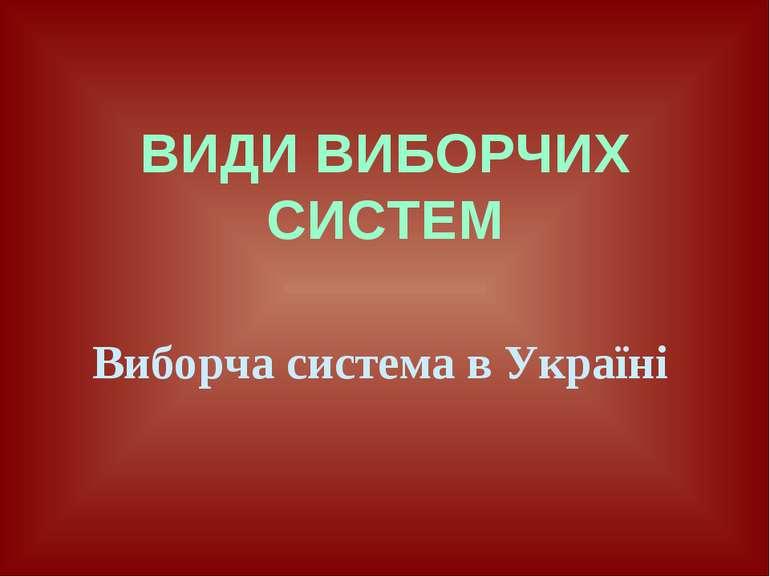 ВИДИ ВИБОРЧИХ СИСТЕМ Виборча система в Україні