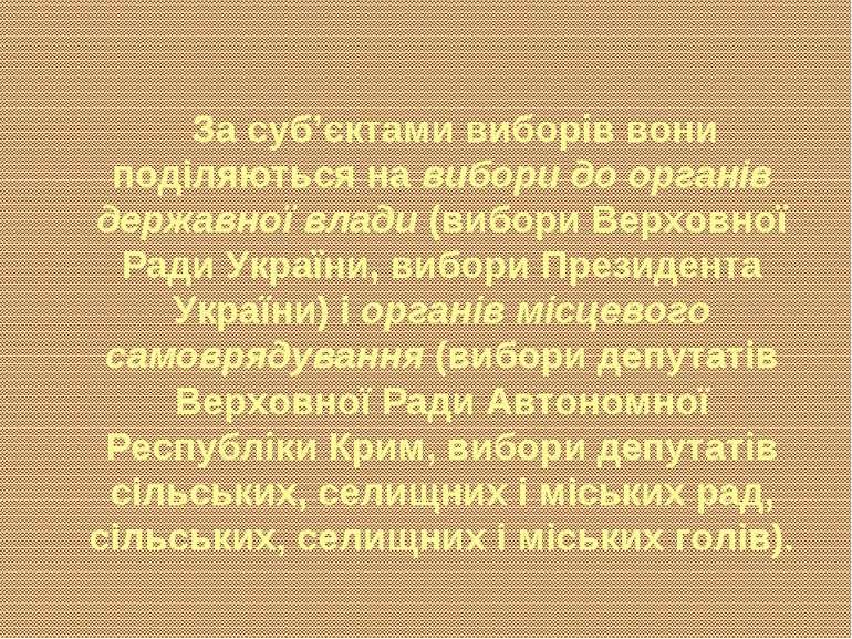 За суб'єктами виборів вони поділяються на вибори до органів державної влади (...
