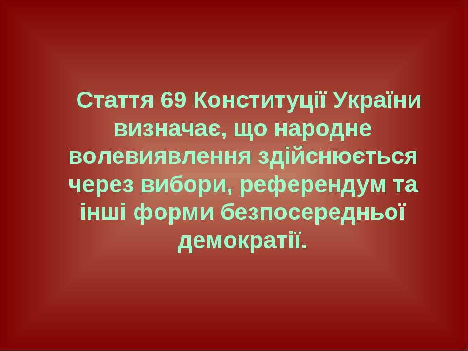 Стаття 69 Конституції України визначає, що народне волевиявлення здійснюється...
