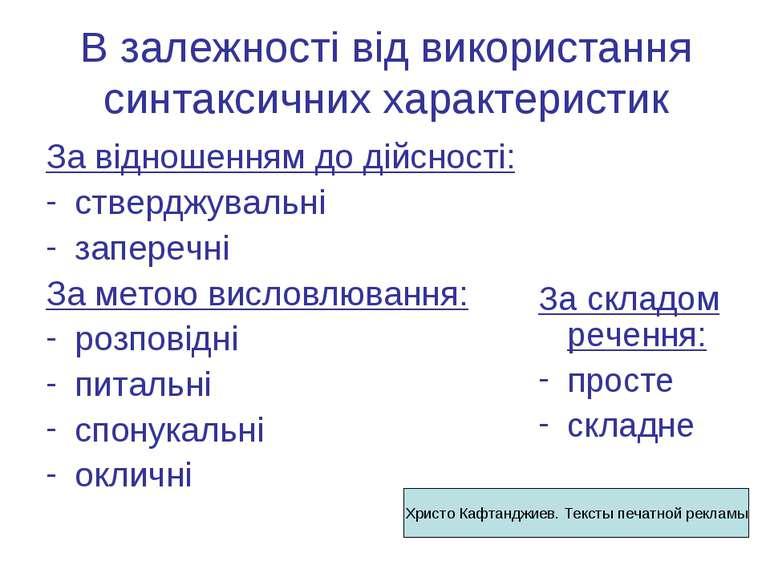 В залежності від використання синтаксичних характеристик За відношенням до ді...