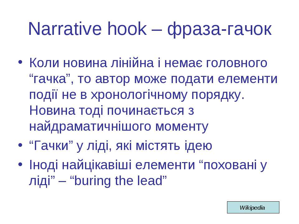 """Narrative hook – фраза-гачок Коли новина лінійна і немає головного """"гачка"""", т..."""