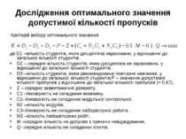 Дослідження оптимального значення допустимої кількості пропусків де D1 –кільк...