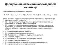Дослідження оптимальної складності екзамену де D1 –кількість студентів, яким ...