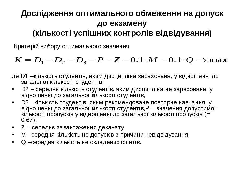 Дослідження оптимального обмеження на допуск до екзамену (кількості успішних ...
