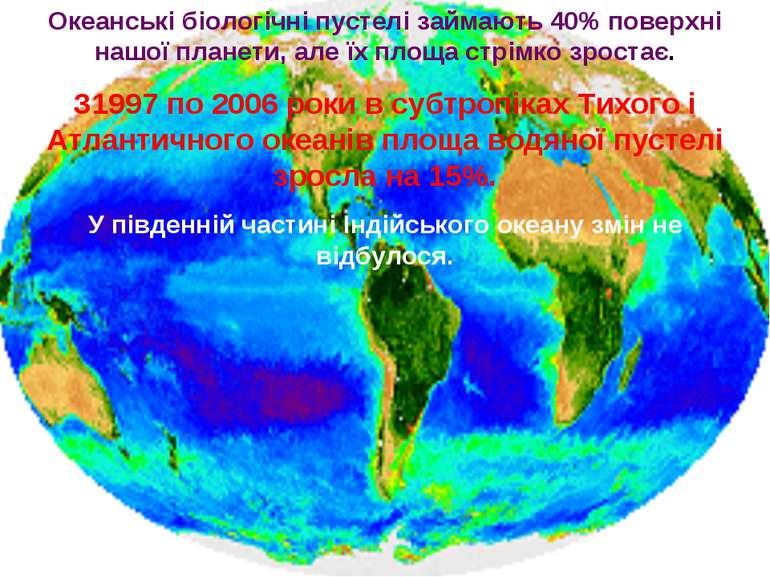 Океанські біологічні пустелі займають 40% поверхні нашої планети, але їх площ...