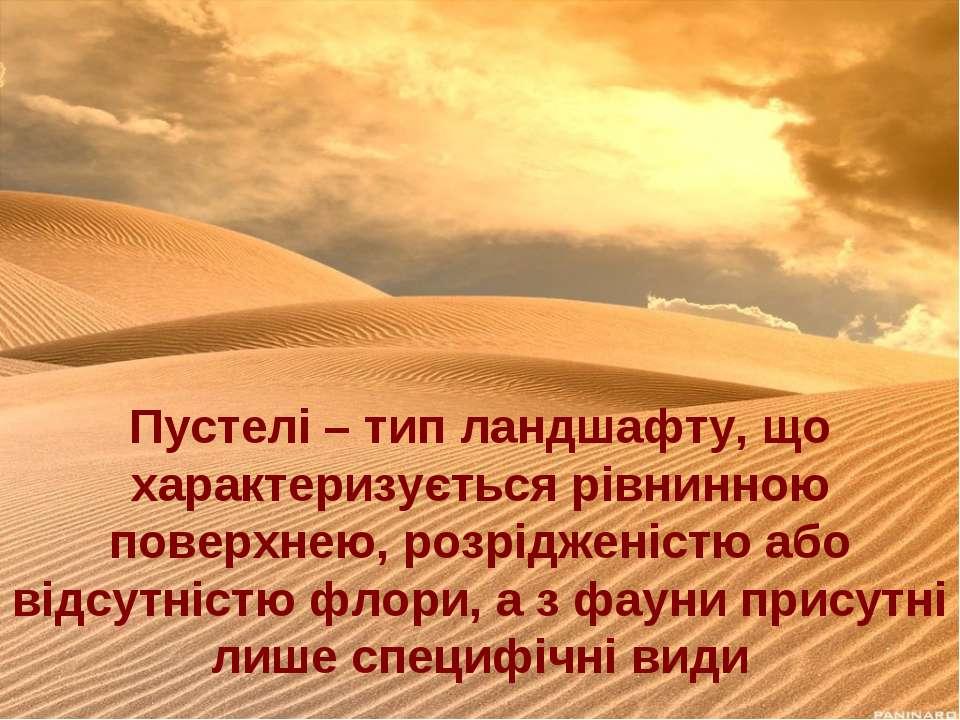 Пустелі – тип ландшафту, що характеризується рівнинною поверхнею, розрідженіс...