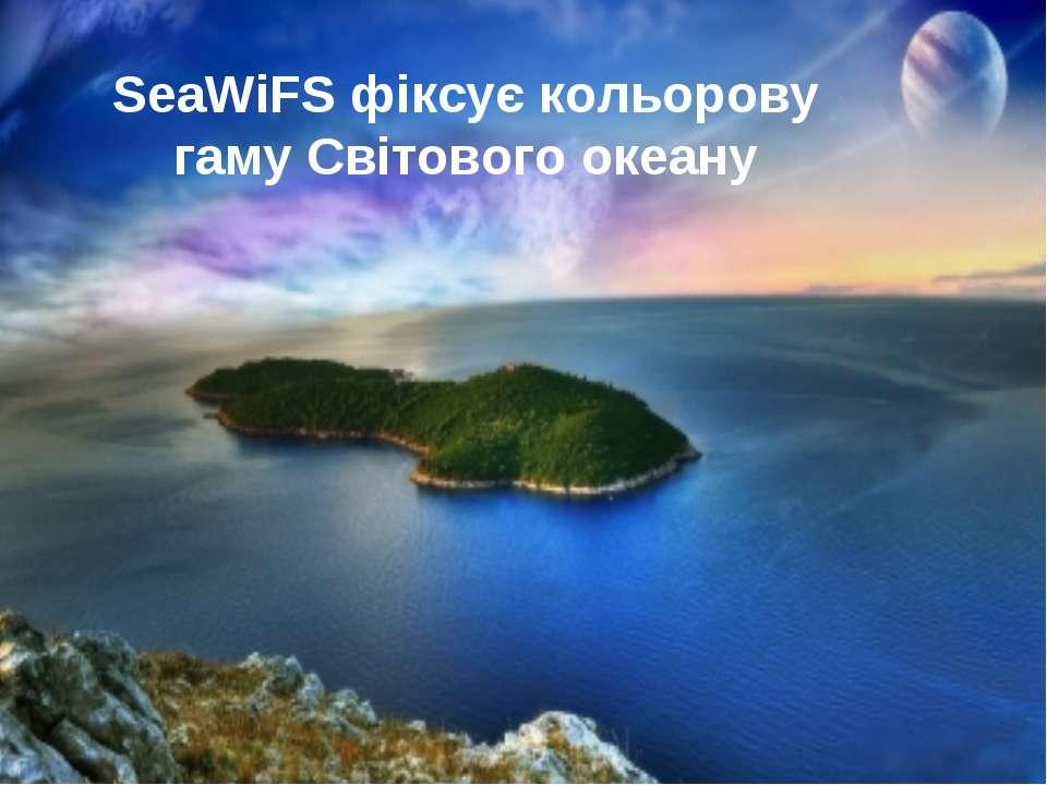 SeaWiFS фіксує кольорову гаму Світового океану