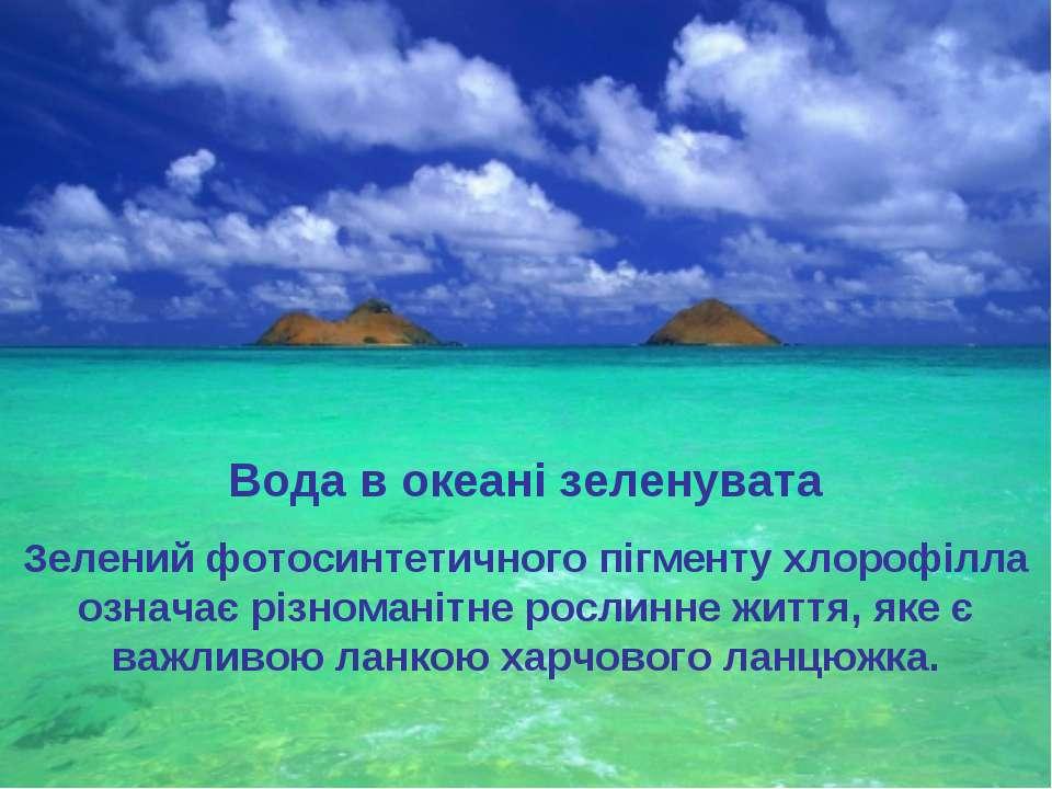 Вода в океані зеленувата Зелений фотосинтетичного пігменту хлорофілла означає...