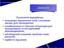 Технологія передбачає: попереднє визначення теми і основних питань для обгово...