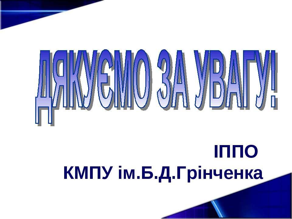ІППО КМПУ ім.Б.Д.Грінченка