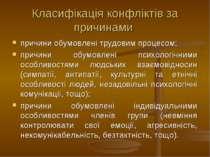 Класифікація конфліктів за причинами причини обумовлені трудовим процесом; пр...