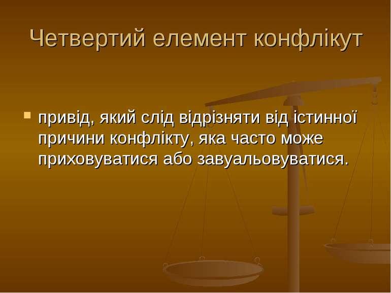 Четвертий елемент конфлікут привід, який слід відрізняти від істинної причини...