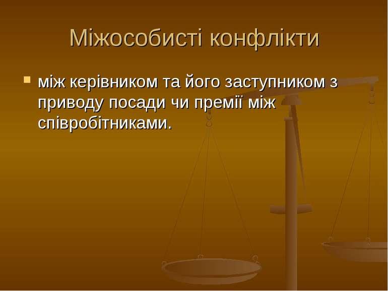 Міжособисті конфлікти між керівником та його заступником з приводу посади чи ...