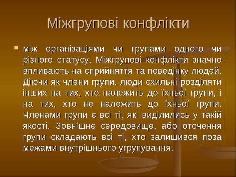 Міжгрупові конфлікти між організаціями чи групами одного чи різного статусу. ...