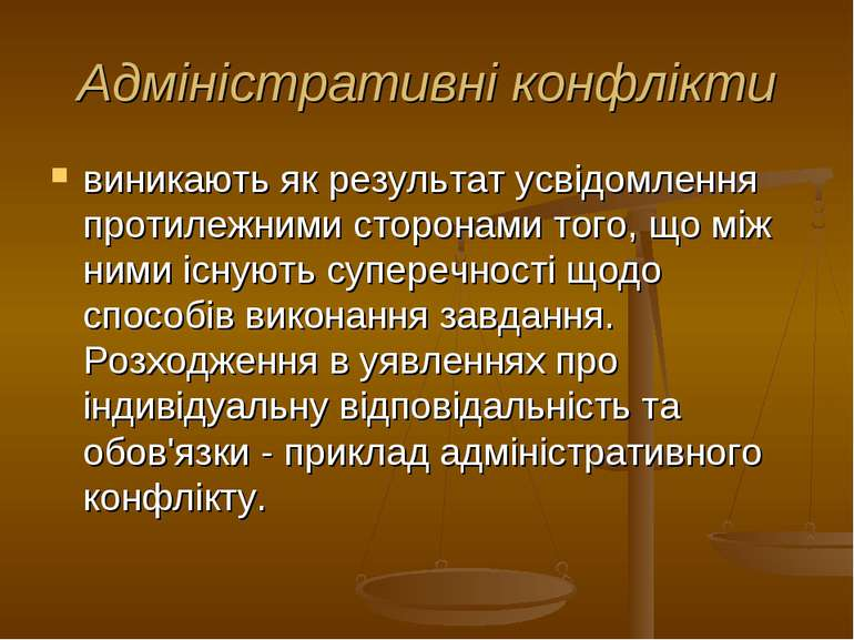 Адміністративні конфлікти виникають як результат усвідомлення протилежними ст...