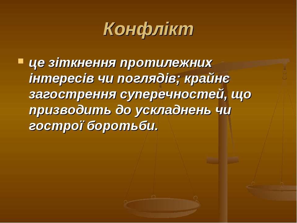 Конфлікт це зіткнення протилежних інтересів чи поглядів; крайнє загострення с...