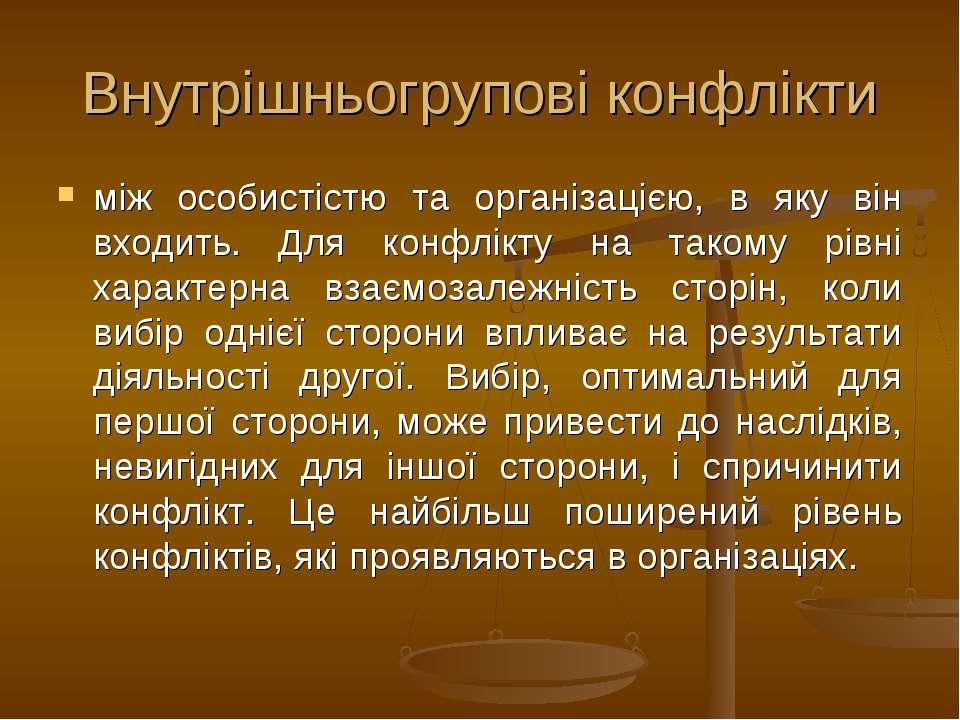 Внутрішньогрупові конфлікти між особистістю та організацією, в яку він входит...