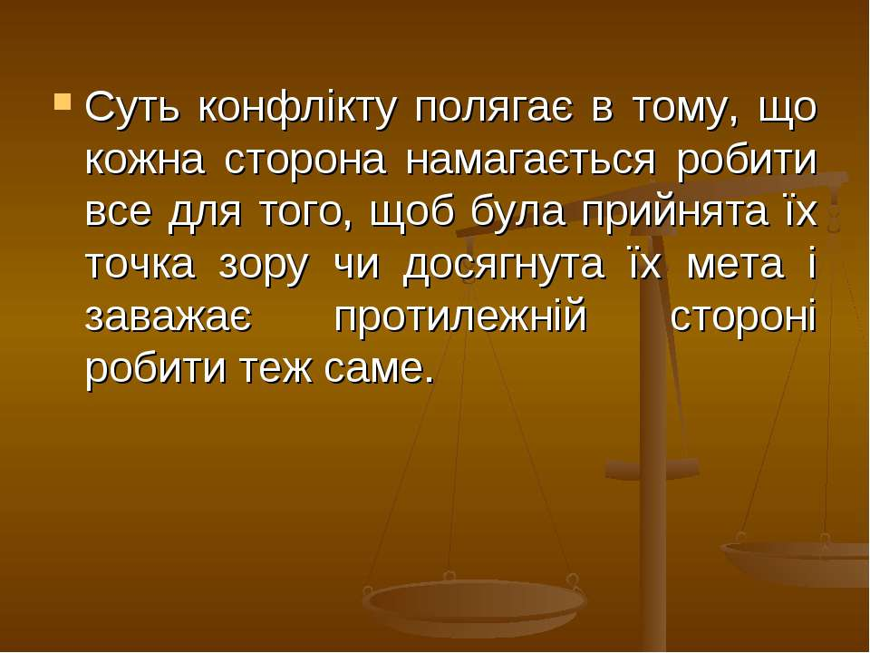 Суть конфлікту полягає в тому, що кожна сторона намагається робити все для то...