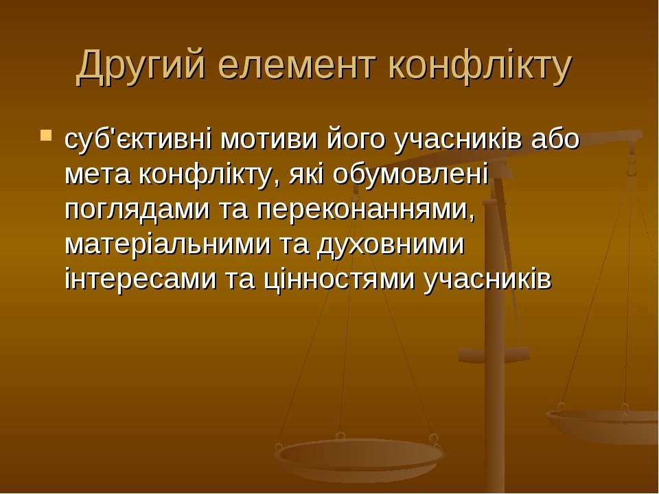 Другий елемент конфлікту суб'єктивні мотиви його учасників або мета конфлікту...