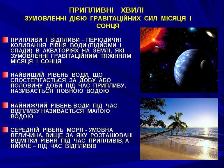 ПРИПЛИВНІ ХВИЛІ ЗУМОВЛЕННІ ДІЄЮ ГРАВІТАЦІЙНИХ СИЛ МІСЯЦЯ І СОНЦЯ ПРИПЛИВИ І В...