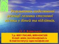 Т.р. 8057-7041465, 8050-6347105 E-meil: aleks_korolkov@mail.ru E-mail Інститу...