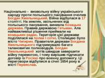 Національно - визвольну війну українського народу проти польського панування ...