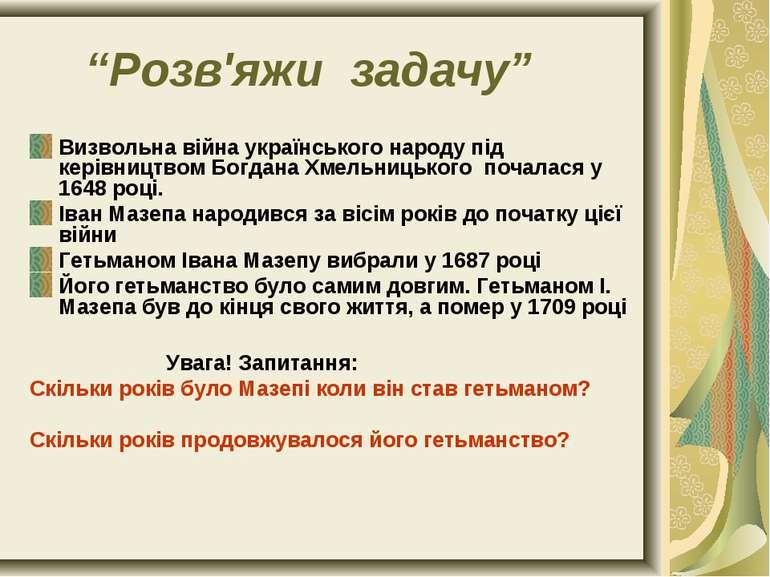 """""""Розв'яжи задачу"""" Визвольна війна українського народу під керівництвом Богдан..."""
