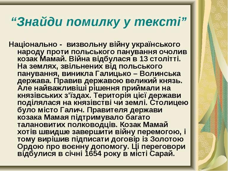 """""""Знайди помилку у тексті"""" Національно - визвольну війну українського народу п..."""