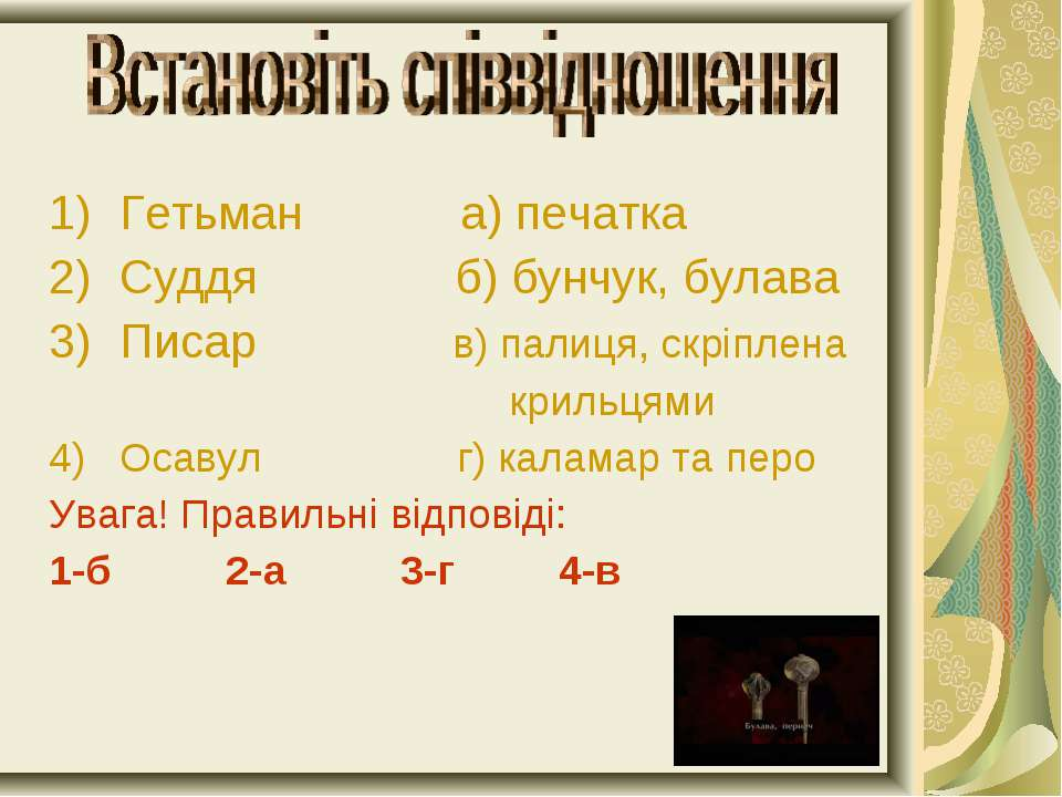 Гетьман а) печатка Суддя б) бунчук, булава Писар в) палиця, скріплена крильця...
