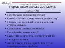 Поради щодо методів досліджень політики Передбачайте виникнення проблем Створ...